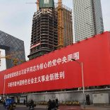 china.cpc.bbc